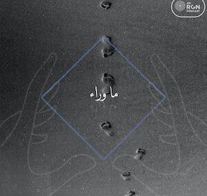 Ma Wara2 | ما وراء
