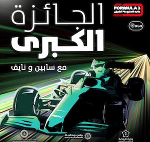 Saudi Grand Prix AR