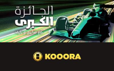 """الجائزة الكبرى"""".. أول بودكاست عربي لتغطية فورمورلا1"""